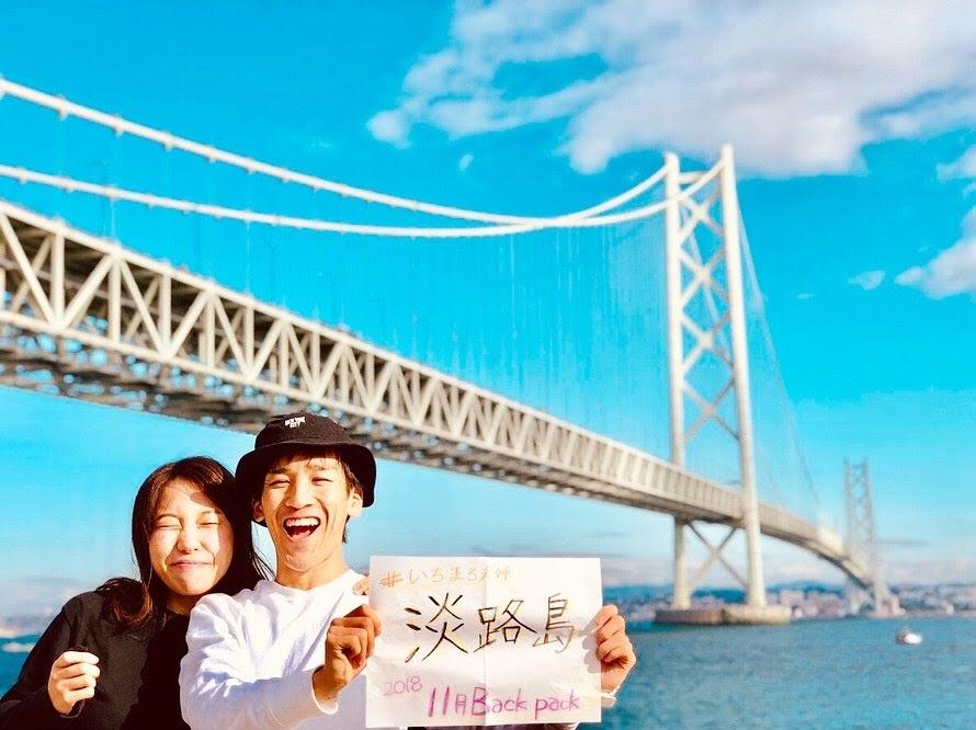 2:道の駅あわじ【明石海峡大橋の真下!】