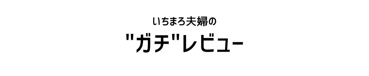 """いちまろ夫婦の""""ガチ""""レビュー"""